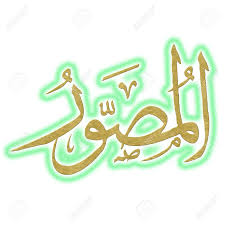 Kelebihan Zikir Bacaan Ya Musawwir dan Kaligrafi Al Musawwir