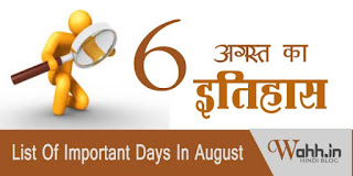 6-august-Aaj-Ka-itihaas-History