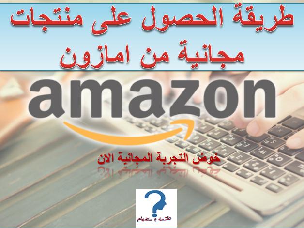 كيفية الحصول على منتجات مجانية من امازون ،احصل على منتجات مجانية عبر الانترنت