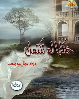 روايات عربية : تحميل رواية حكايا لم تكتمل pdf