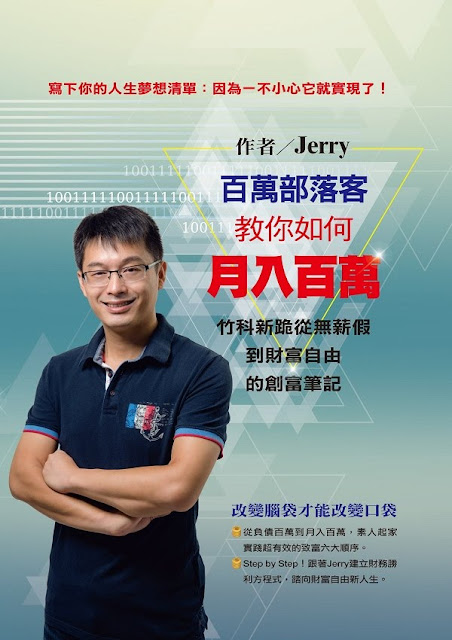 Jerry新書《百萬部落客教你如何月入百萬》