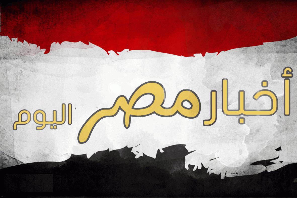 اخبار مصر اليوم، موجز اخبار اليوم السابع ، اهم الأخبار فى مصر اليوم