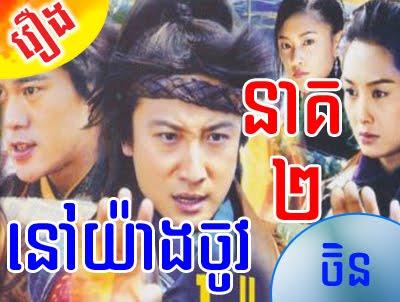 រឿង នាគ ២ នៅយ៉ាងចូវ , Naek Klang Nov Yang