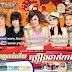 Town VCD Vol 33 | Chreang Dak Peang [File DAT]