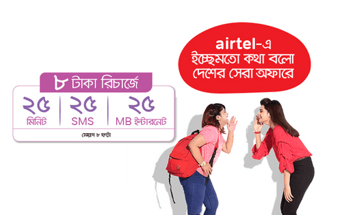 Airtel 8Tk Bundle Offer 25 Minutes, 25MB and 25 SMS