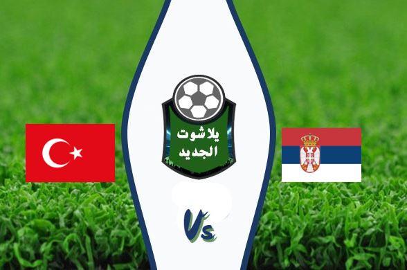 نتيجة مباراة تركيا وصربيا اليوم الاحد 6 / سبتمبر / 2020 دزري الامم الاوروبية
