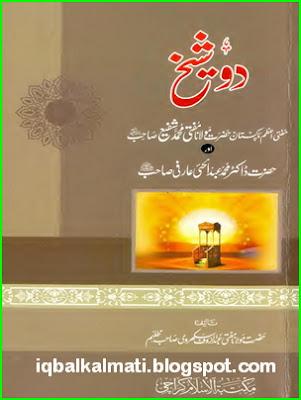 2 Shaikh Rauf Sakharvi