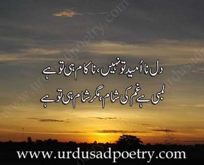 Dil Na Ummed To Nahi