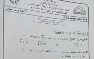 ورقة امتحان الهندسة محافظة الجيزة الصف الثالث الاعدادى 2017 الترم الاول