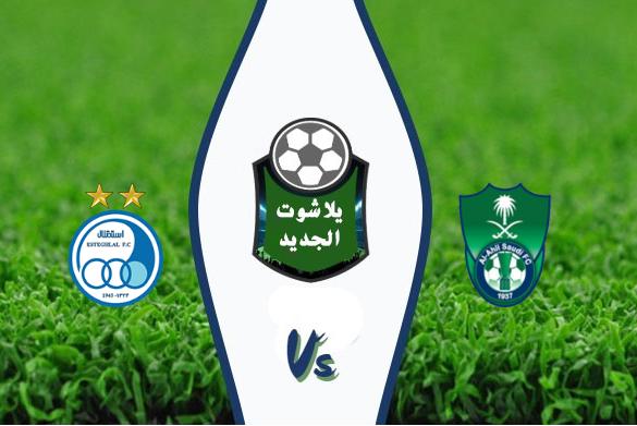 نتيجة مباراة الأهلي السعودي واستقلال طهران اليوم الأثنين 17-02-2020 في دوري أبطال آسيا