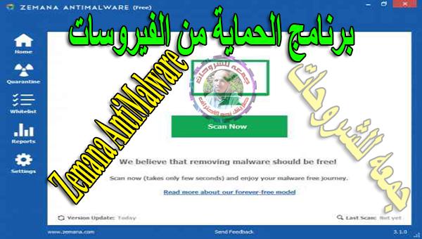 برنامج الحماية من الفيروسات  Zemana AntiMalware 3.1.0