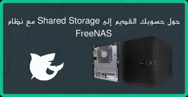 حول حسوبك القديم إلى Shared Storage مع نظام FreeNAS