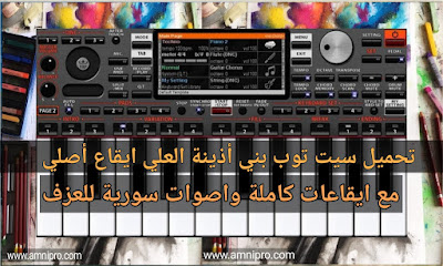 تحميل سيت توب بني أذينة العلي ايقاع أصلي مع ايقاعات كاملة واصوات سورية للعزف