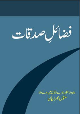 Download: Fazail e Sadaqat pdf in Urdu – Benefits of Sadaqah