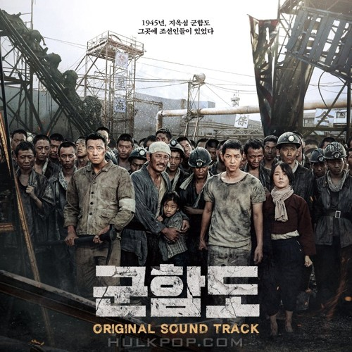 Various Artists – The Battleship Island OST (FLAC_WEB)