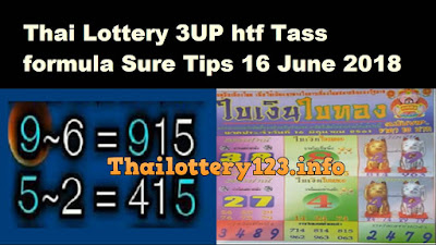 Thai Lottery 3UP htf Tass formula Sure Tips 16 June 2018