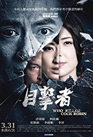 Watch Who Killed Cock Robin? Online Free 2017 Putlocker