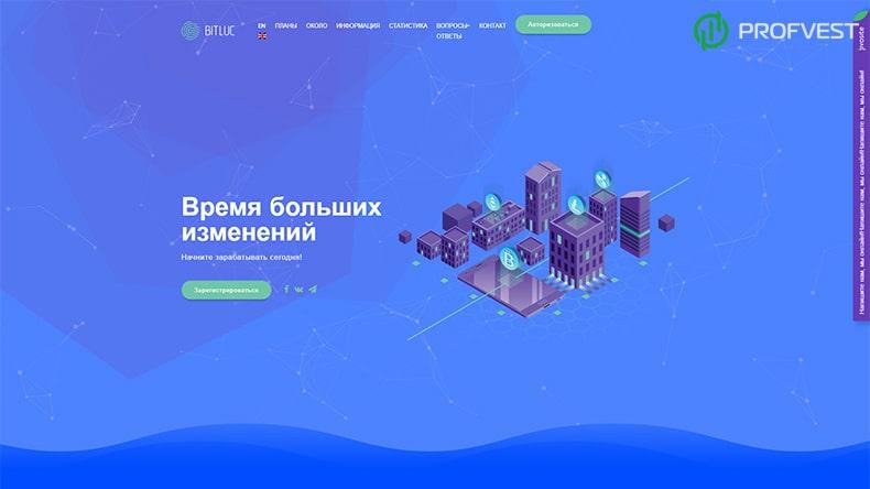 BitLuc обзор и отзывы HYIP-проекта