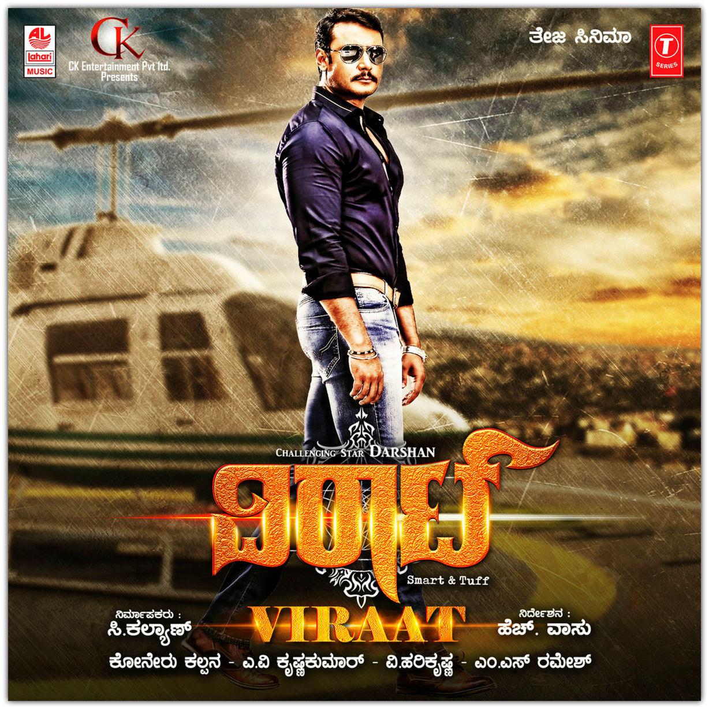 Kannada Mp3 Songs: Viraat (2016) Kannada Movie Mp3 Songs