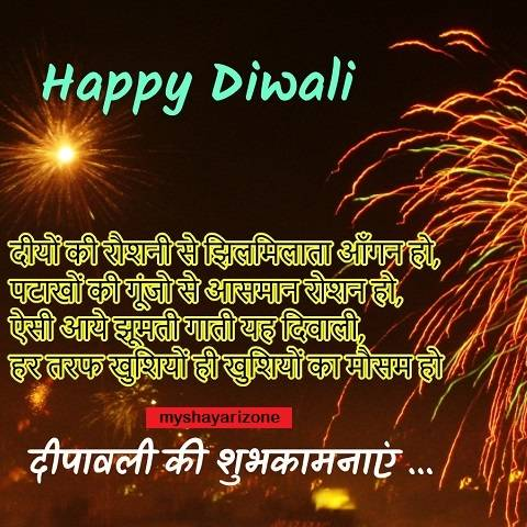 Happy Diwali Shayari Wallpaper Poetry Whatsapp Status Diwali Ki Shubhkamanayen