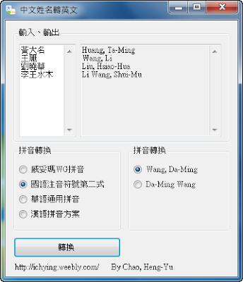 中文姓名轉英文 1.0 免安裝中文版 - 將中文轉換成護照英文名字拼音 - 阿榮福利味 - 免費軟體下載