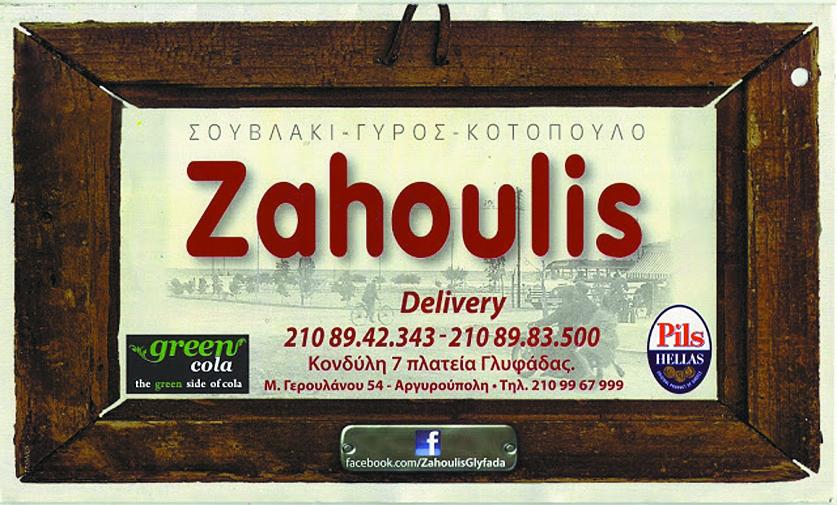 Ψητοπωλείο «ZAHOULIS» Γλυφάδα -Αργυρούπολη