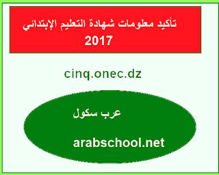 تأكيد معلومات شهادة التعليم الإبتدائي دورة ماي 2017