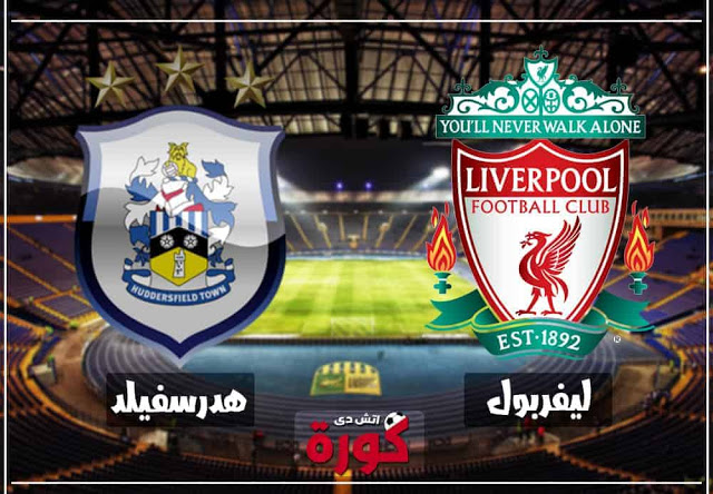 مشاهدة مباراة ليفربول وهيديرسفيلد تاون بث مباشر 20-10-2018 الدوري الانجليزي