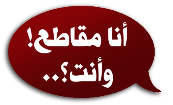 إنطلاق حملة جديدة لمقاطعة شركات الاتصالات في المغرب