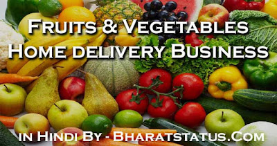 Low Cost Fruits and Vegetables Business Ideas plan in Hindi