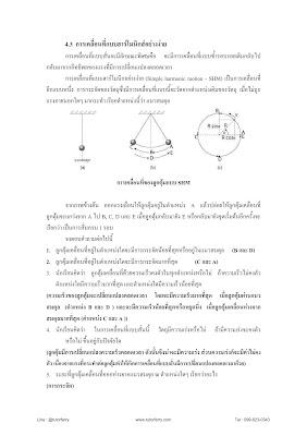 สรุปเรื่องการเคลื่อนที่แบบต่างๆ (ฟิสิกส์ ม.ปลาย)
