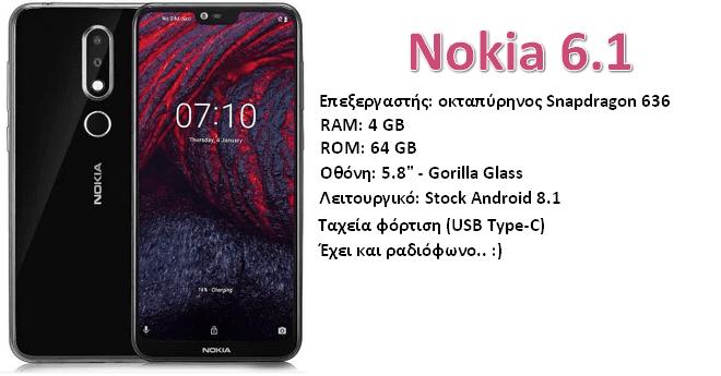 Nokia X6- Εκπληκτικό τηλέφωνο με τιμή Black Friday