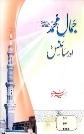 Jamal E Muhammad Aur Science Urdu Islamic PDF Book By Ameer Hamza