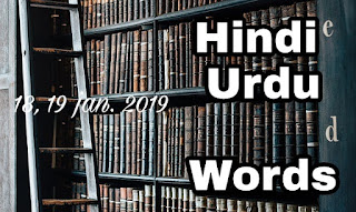 Urdu to hindi dictionary