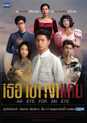 Chiếc Bóng Hận Thù - Ter Kao Ngao Kaen (2021)