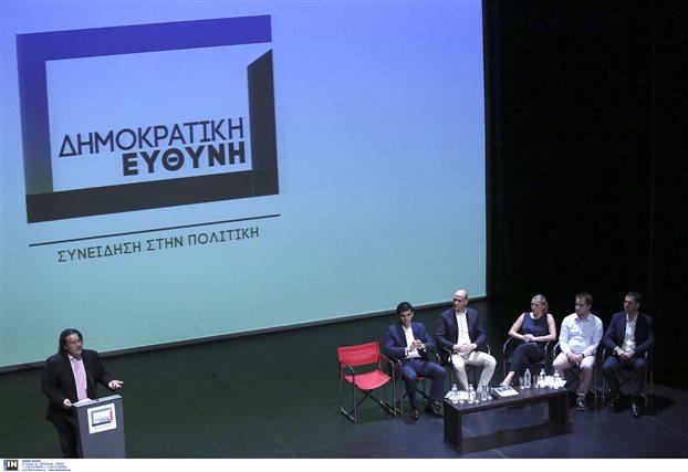 Για Οικονομία, Ανάπτυξη, Θεσμούς συζητά η Δημοκρατική Ευθύνη το Σαββατοκύριακο 13-14 Μαΐου στο Ναύπλιο