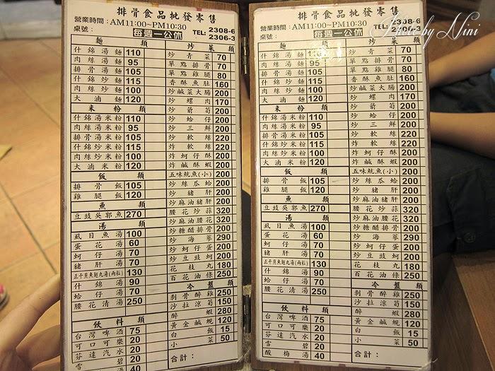 【台北市萬華區】麗珠什錦麵菜單
