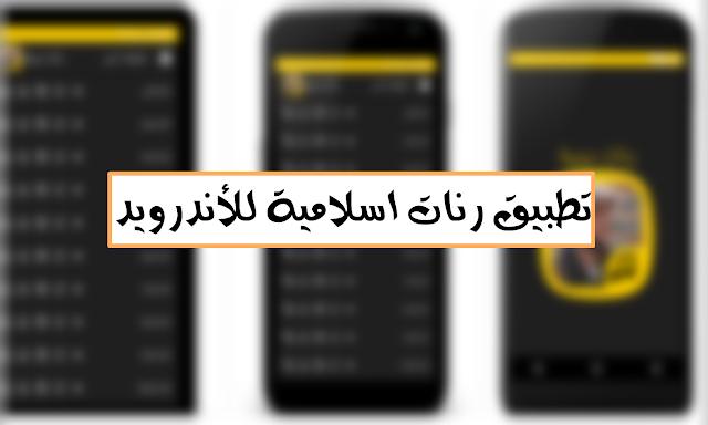تحميل تطبيق رنات اسلامية للأندرويد بدون انترنت مجانا