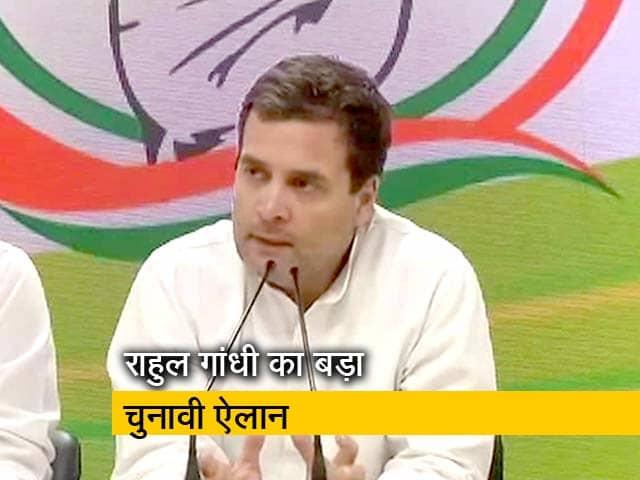 राहुल गाँधी का दावा सत्ता में आते ही पच्चीस करोड़ गरीबो को मिलेगा 12000 हजार प्रतिमाह