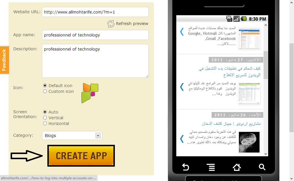 انشاء تطبيق اندرويد لمدونتك