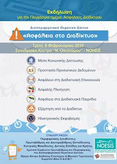 Εκδήλωση για την Παγκόσμια Ημέρα Ασφαλούς Διαδικτύου