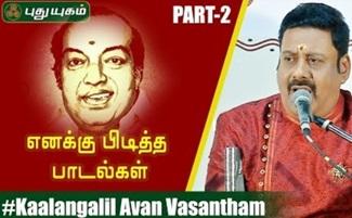 Kaalangalil Avan Vasantham | Part-2 | 29-03-2020