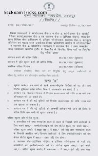 MP High court steno notification