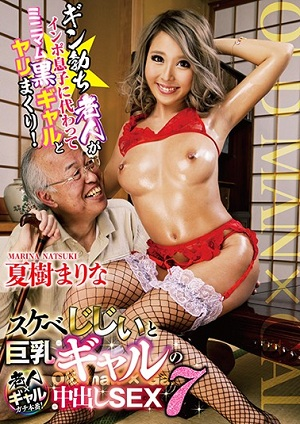 Lascivious Old Man And Cum Busty Gal SEX 7 Marina Natsuki [GVG-440 Natsuki Marina]