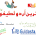 Urdu Mazaheya Latefon Ka Guldasta (Huge Collection) Part-2