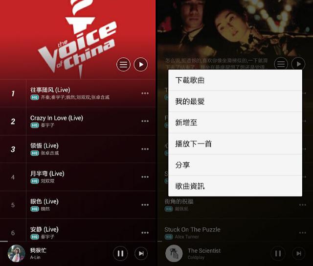 線上音樂播放器 App! 華為音樂 Apk 8.0.4.301 (Huawei Music) for Android Apps   應用下載