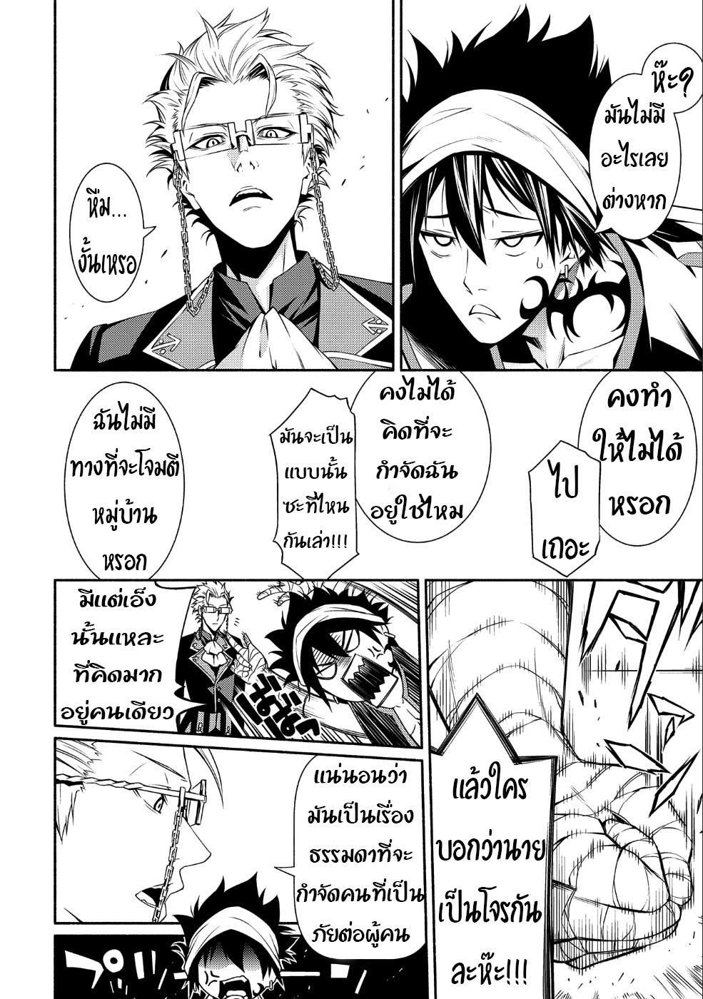 อ่านการ์ตูน Saikyou Party no Zatsuyougakari Ossan wa Muriyari Kyuuka o Tora Sareta you desu ตอนที่ 1 หน้าที่ 5