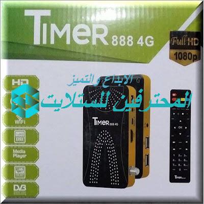 احدث سوفت وير تايمر Timer 888 4G  شرح تفعيل السيرفر و IPTV  المجانى