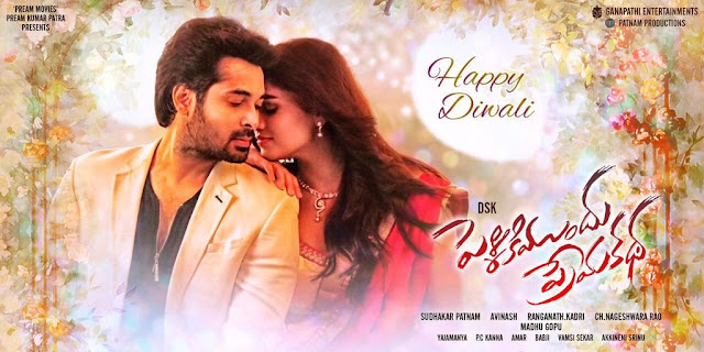 PellikiMundhuPremaKatha Movie FirstLook Posters | Sunaina | Chethan