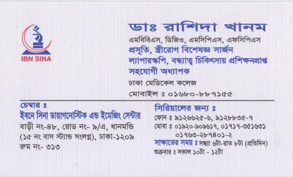 Best gynecologist in dhaka